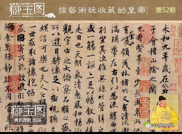 要爱!唐太宗是王羲之《兰亭集序》的脑残粉】唐太宗李世民喜爱图片