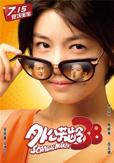 《外公芳龄38》曝海报 佟大为陈妍希墨镜传情