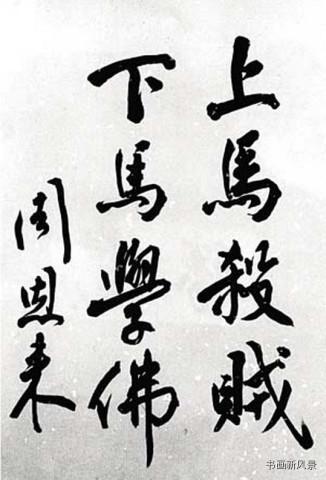 杀魔鬼的赞美诗歌歌谱-【文化典藏】也许周恩来的书法在他的赫赫功勋之中实为不显,但从下