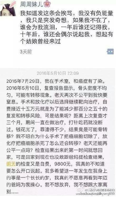 """女孩患癌男友离去 坚持写""""抗癌日记""""感动网友"""