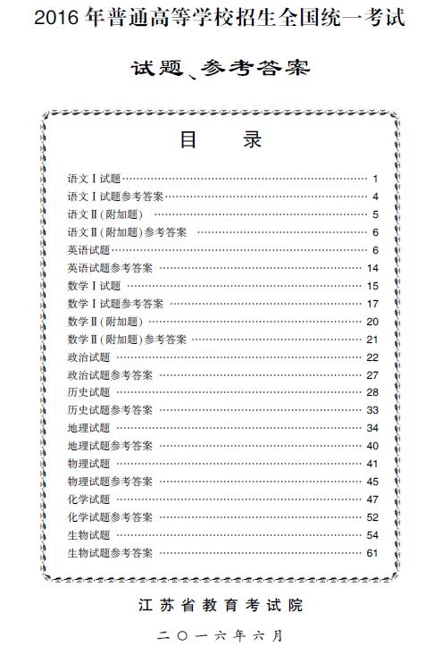 2016年高考试题与参考答案1