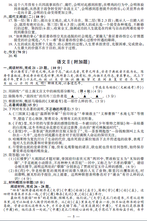 2016年高考试题与参考答案6