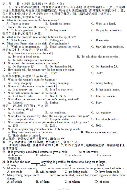 2016年高考试题与参考答案8