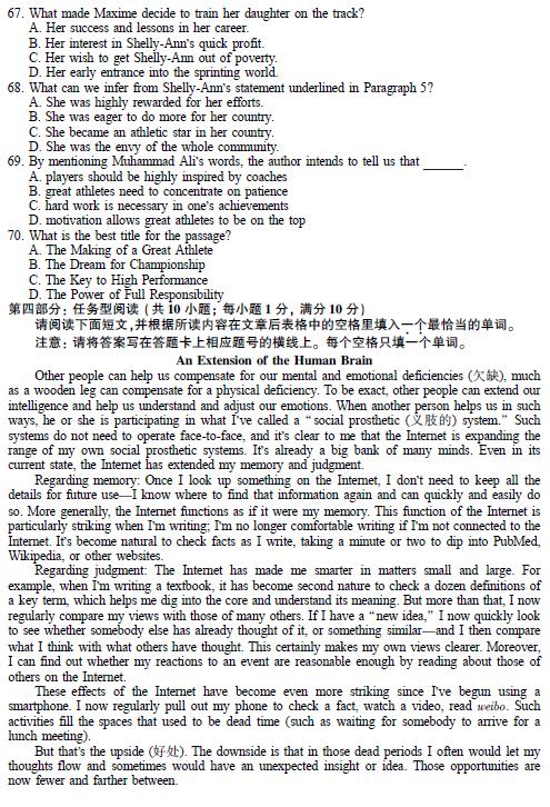 2016年高考试题与参考答案14
