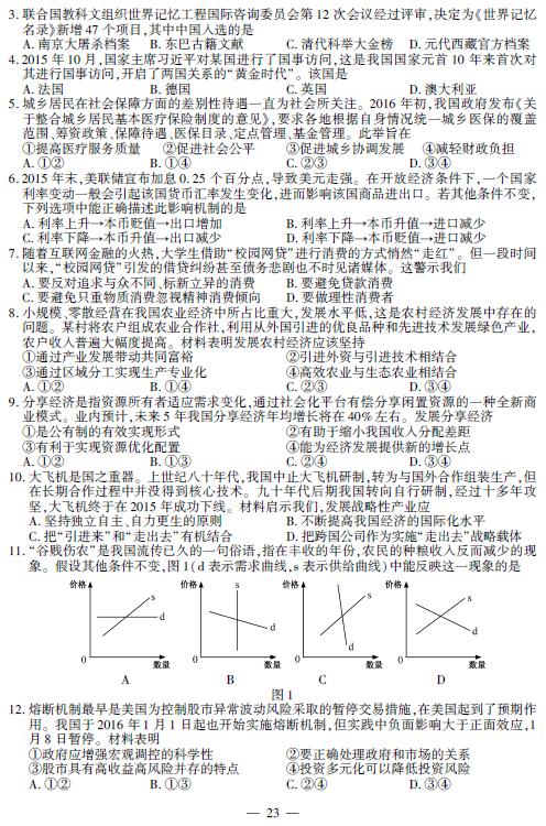 2016年高考试题与参考答案24