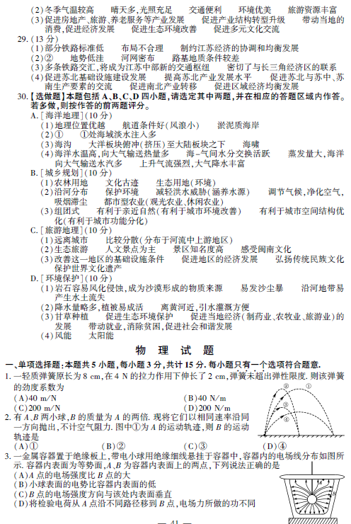 2016年高考试题与参考答案42