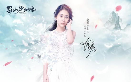 张碧晨献声《蜀山缥缈录》主题曲《渡红尘》