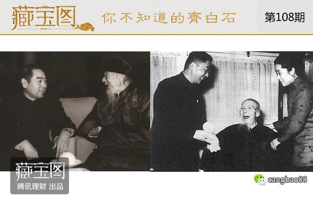 【图片报道】艺术大师齐白石:北漂鼻祖木匠出身 年过90仍娶少妻 - 耄耋顽童 - 耄耋顽童博客 欢迎光临指导