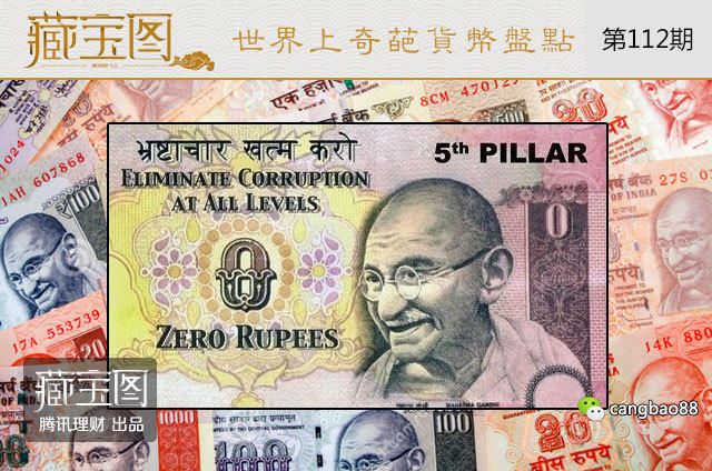 揭秘世界上最奇葩的十种货币:印度为反腐发行零元纸币