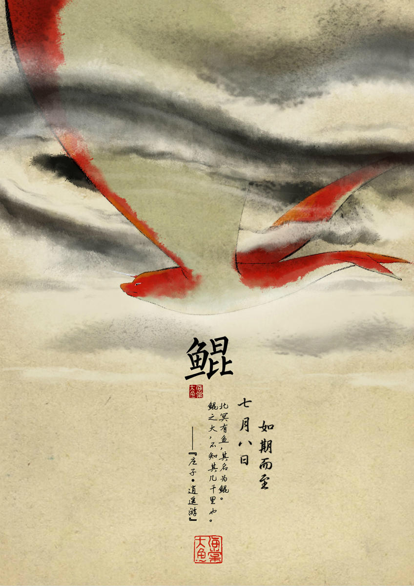 大鱼海棠 全人物海报 水墨勾勒东方玄幻世界图片