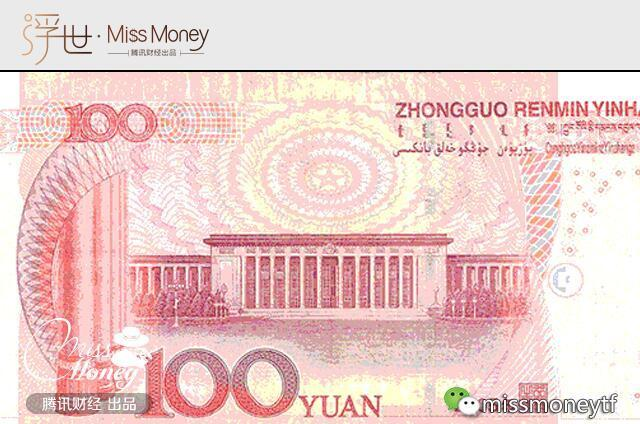 人民币背后的秘密 你知道吗