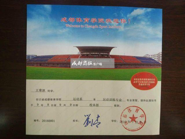 ,四川省第一封录取通知书从成都体育学院发出.据了解,这位考