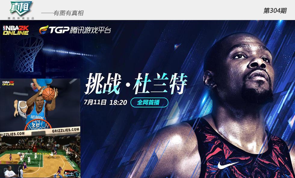...有会跟粉丝们在NBA2K ONLINE中进行电子竞技方面的PK!杜兰特...