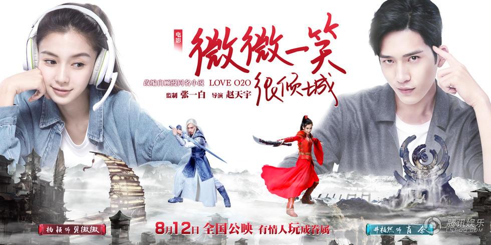 电影 微微一笑很倾城 定档8.12 Angelababy井柏然 双造型曝光 超级粽