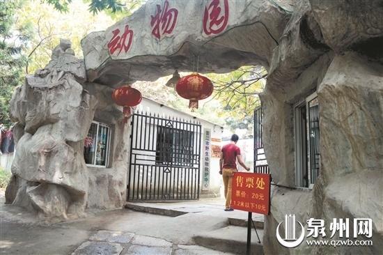 晋江敏月公园改造动物园没收入 31只动物挨饿