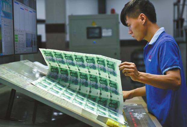 """揭人民币制作过程:从""""白纸""""到钞票耗时 1 个月"""