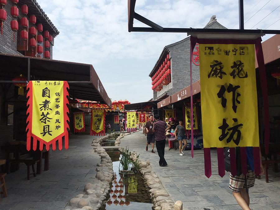 【中国特色休闲旅游小镇开发模式】