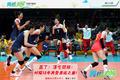 【真相】赢了!中国女排时隔12年奥运再登顶