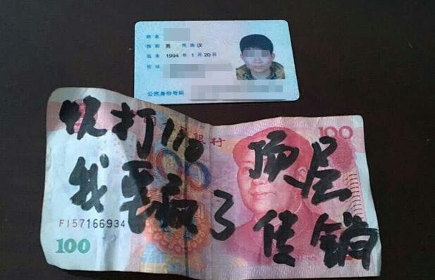 """【图片新闻】阿姨散步时遇钞票雨 钞票写满""""救命"""" - 耄耋顽童 - 耄耋顽童博客 欢迎光临指导"""