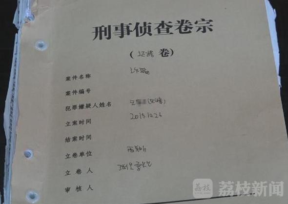 徐州一男子冒充领导亲戚帮人找工作 诈骗近60万元图片