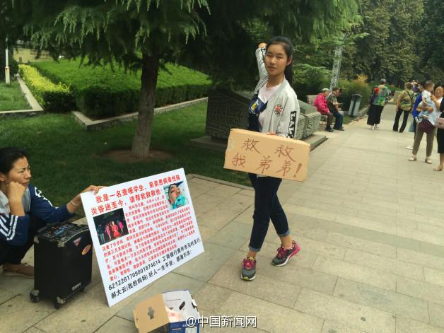 【图片报道】18岁聋哑女孩郑州街头跳舞求助 弟弟已昏迷15天 - 耄耋顽童 - 耄耋顽童博客 欢迎光临指导