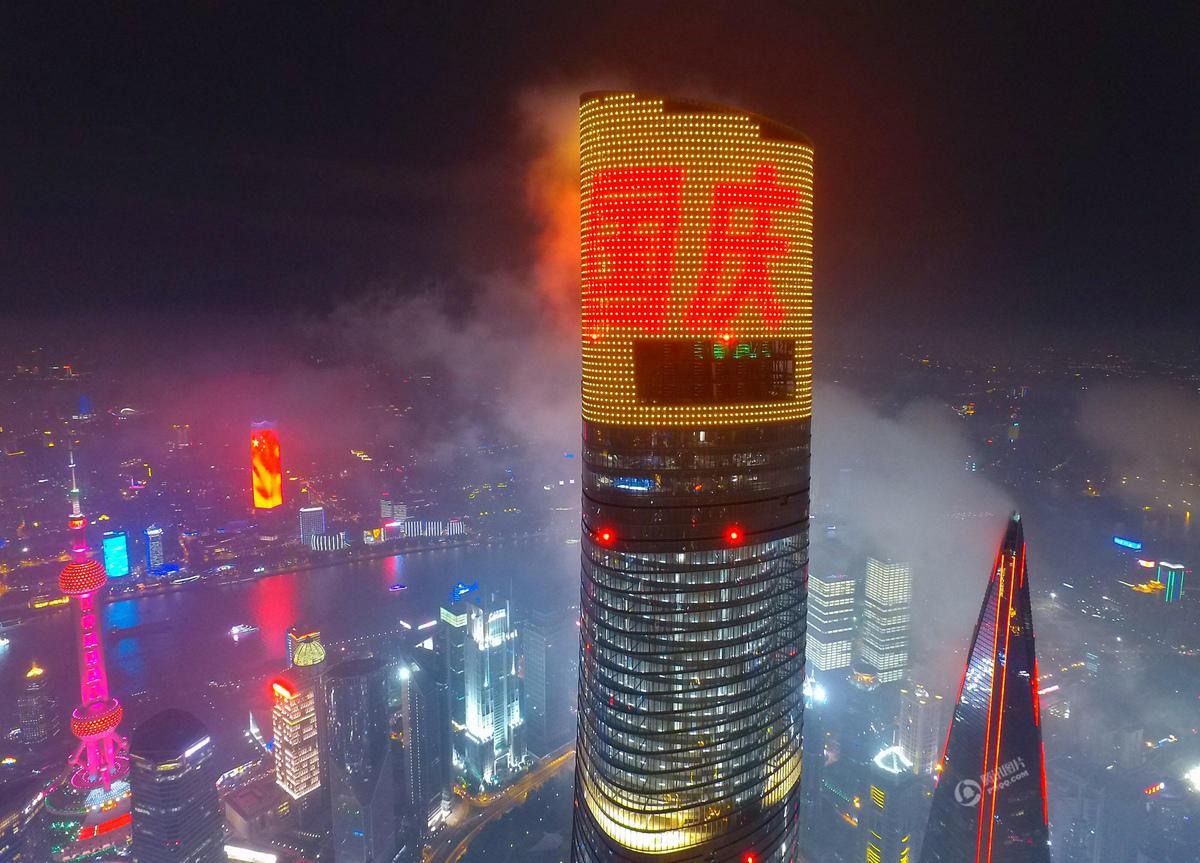 """上海中心大厦亮""""祖国万岁""""灯献礼国庆 - 海阔山遥 - ."""