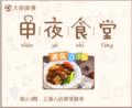 上海人都是这样吃排骨的吗?