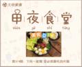 上海将要下一周雨 必须吃这样一碗日式火锅才能暖身!