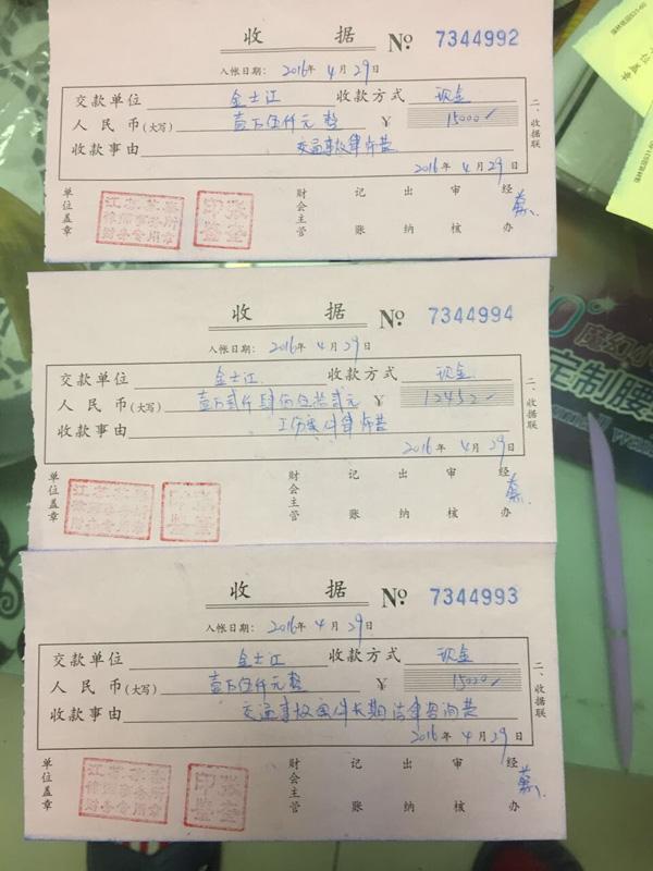 无锡一男子7万赔偿金被律师转走 司法局称写书面材料