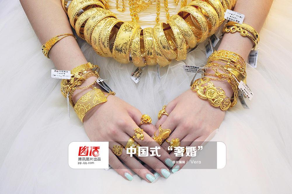 """【图话】中国式""""奢婚"""" - 海阔山遥 - ."""