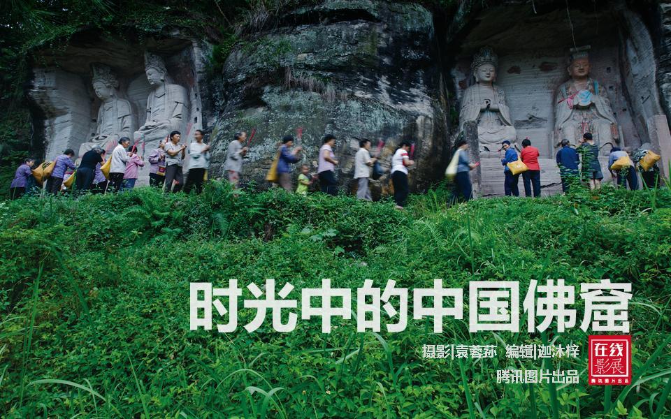 【在线影展】时光中的中国佛窟 - 海阔山遥 - .