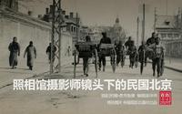 摄影师镜头下的民国北京