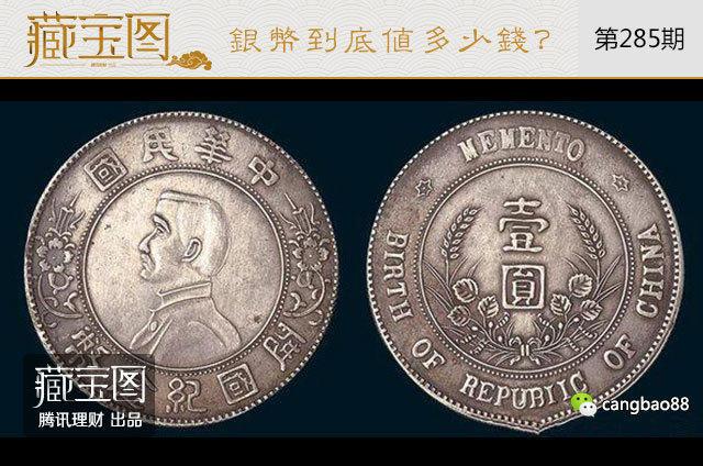 银币到底值多少钱?今天我们就来聊聊银币那些事儿!