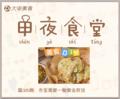 冬至到 要吃和一般饺子不一样的黄金饺!