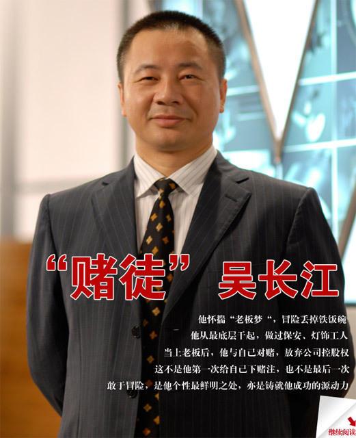 广东惠州大亨曾传1次赌博输数亿 刚判14年 (组图)