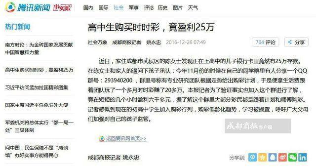 高中生买时时彩中25万系假新闻 被署名记者卧底查真相