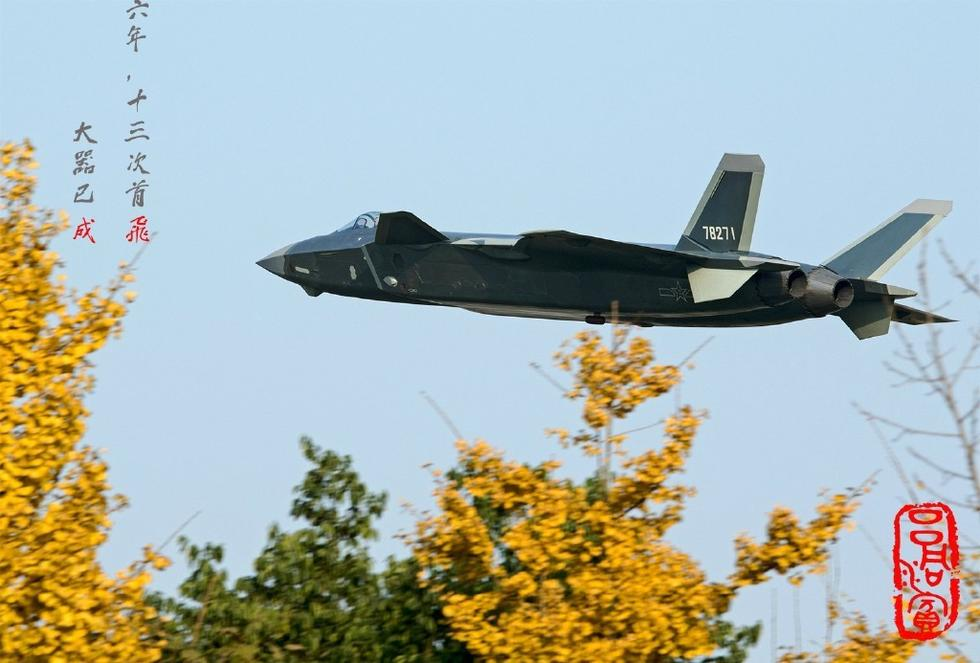歼20战机首飞六年,大器已成2017.1.12 - fpdlgswmx - fpdlgswmx的博客