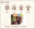 上海过年夜烧新菜 健康冬菇半小时轻松做
