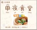 上海过年年夜饭 阖家团圆寓意不可少这一道菜