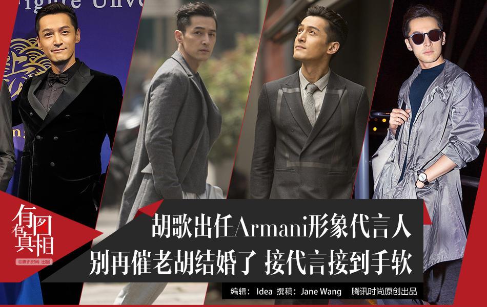 别再催胡歌结婚了 忙着代言呢!中国知名男演员胡歌代言阿玛尼 视觉美图 图1