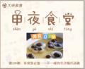 年夜饭也好玩 不一样的上海汤圆