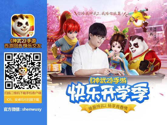 《神武2》手游大鉴赏 115级全新宠物必备技能!