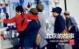 【在线影展】北京城里故事多
