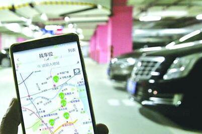 """停车新方案:上海""""互联网+""""错峰停车"""