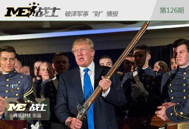 【图片新闻】特朗普大涨军费:军火巨头又有好日子了? - 耄耋顽童 - 耄耋顽童博客 欢迎光临指导