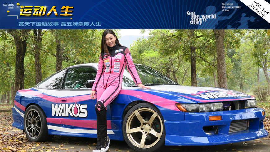 日本混血美女赛车手 玩漂移靠颜值惊艳赛场