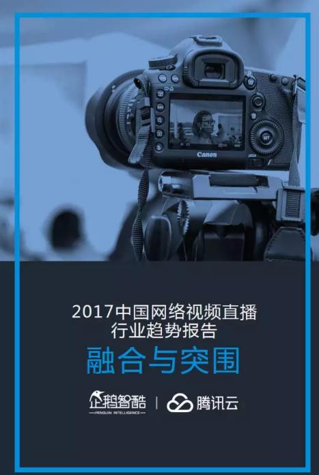 企鹅智酷中国直播行业报告:最炫行业2017走向何方?