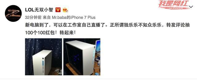 LOL小智晒新电脑 亮点却是他桌上的显示器!