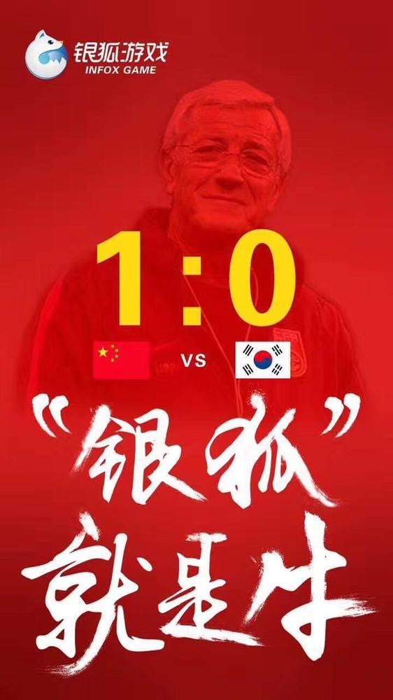 国足1:0韩国,这些游戏玩嗨了