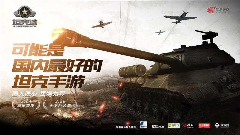 六大军媒推荐 网易《坦克连》今3月24日ios公测